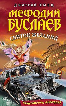 Дмитрий Емец - Свиток желаний