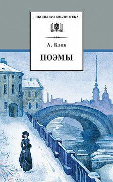 Александр Блок - Поэмы