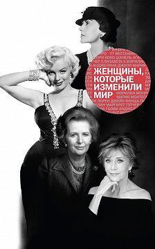 Наталья Оленцова - Женщины, которые изменили мир