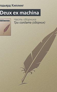 Редьярд Киплинг - Deux ex machina