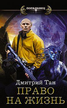 Дмитрий Тан - Право на жизнь