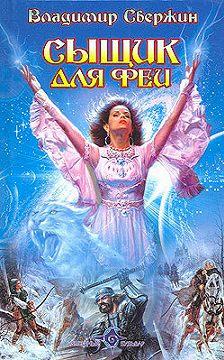 Владимир Свержин - Сыщик для феи