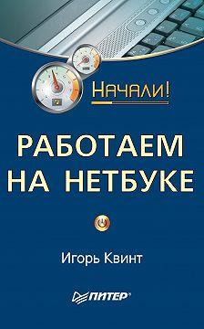 Игорь Квинт - Работаем на нетбуке. Начали!