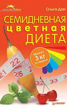 Ольга Дан - Семидневная цветная диета