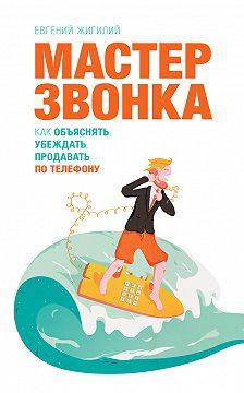 Евгений Жигилий - Мастер звонка