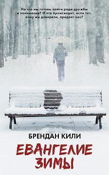 Брендан Кили - Евангелие зимы