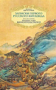 Никита Бичурин - Неизвестный Китай. Записки первого русского китаеведа