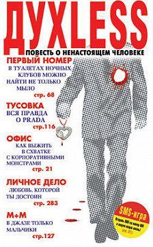 Сергей Минаев - Духless: Повесть о ненастоящем человеке