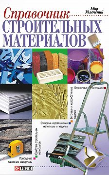 Неустановленный автор - Справочник строительных материалов, а также изделий и оборудования для строительства и ремонта квартиры