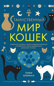 Герби Бреннан - Таинственный мир кошек