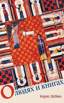 Борис Дубин - О людях и книгах