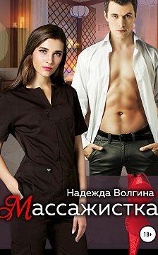 Надежда Волгина - Массажистка