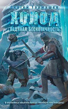 Сергей Тармашев - Ледяная бесконечность