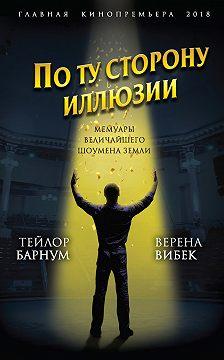 Финеас Тейлор Барнум - По ту сторону иллюзии. Мемуары величайшего шоумена Земли