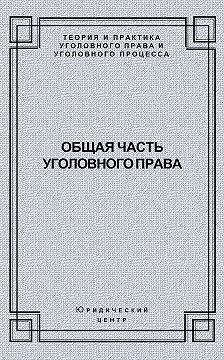 Коллектив авторов - Общая часть уголовного права