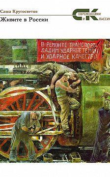 Саша Кругосветов - Живите в России