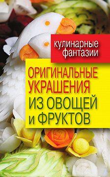 Дарья Нестерова - Оригинальные украшения из овощей и фруктов