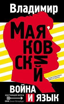 Владимир Маяковский - Война и язык