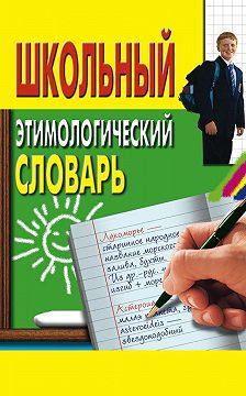 Неустановленный автор - Школьный этимологический словарь