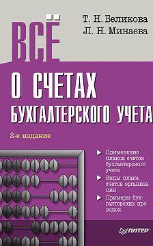 Тамара Беликова - Всё о счетах бухгалтерского учета (2-е издание)