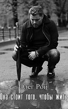 Олег Рой - Она стоит того, чтобы жить