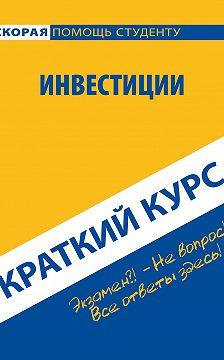 Антон Кошелев - Инвестиции. Краткий курс