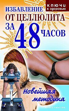 Ольга Черногаева - Избавление от целлюлита за 48 часов: Новейшая методика