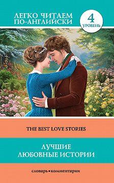 Джек Лондон - Лучшие любовные истории / The Best Love Stories