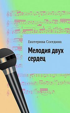 Екатерина Соседина - Мелодия двух сердец