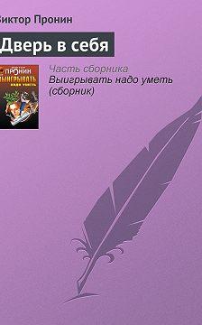 Виктор Пронин - Дверь в себя