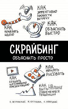 Павел Петровский - Скрайбинг. Объяснить просто