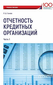 Радмир Ганеев - Отчетность кредитных организаций. Часть 1