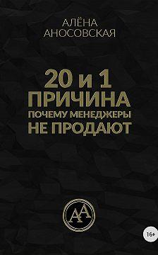 Алёна Аносовская - 20 и 1 причина, почему менеджеры не продают