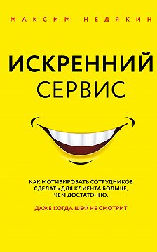 Максим Недякин - Искренний сервис