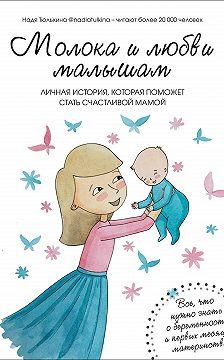 Надя Тюлькина - Молока и любви малышам