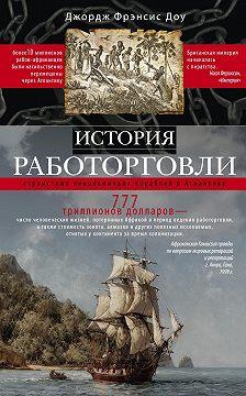 Джордж Фрэнсис Доу - История работорговли. Странствия невольничьих кораблей в Антлантике