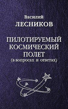Василий Лесников - Пилотируемый космический полет