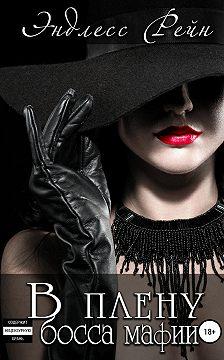 Эндлесс Рейн - В плену босса мафии