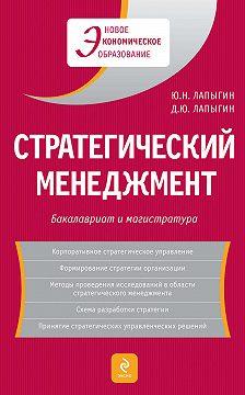 Юрий Лапыгин - Стратегический менеджмент