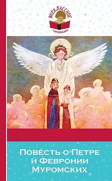 Сборник - Повесть о Петре и Февронии Муромских (сборник)