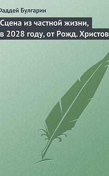 Фаддей Булгарин - Сцена изчастной жизни, в2028году, отРожд. Христова