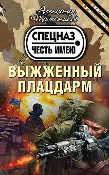 Александр Тамоников - Выжженный плацдарм