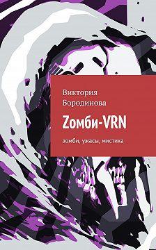 Виктория Бородинова - Zомби-VRN. Зомби, ужасы, мистика