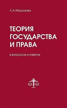 Людмила Морозова - Теория государства и права в вопросах и ответах