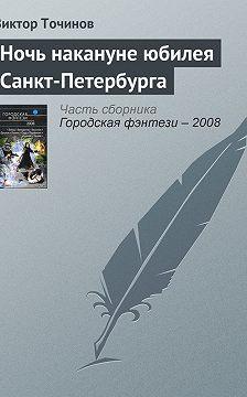 Виктор Точинов - Ночь накануне юбилея Санкт-Петербурга
