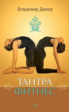 Владимир Дюков - Тантра-фитнес