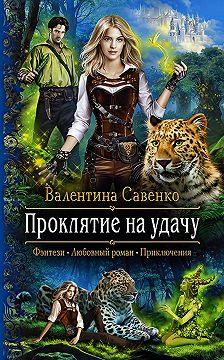 Валентина Савенко - Проклятие на удачу