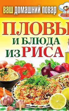 Неустановленный автор - Пловы и блюда из риса