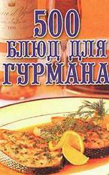 Любовь Поливалина - 500 блюд для гурманов