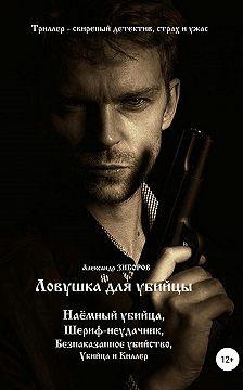Александр Зиборов - Ловушка для убийцы
